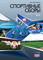 "Спортивное агентство ""SPORT-SBOR.RU"""