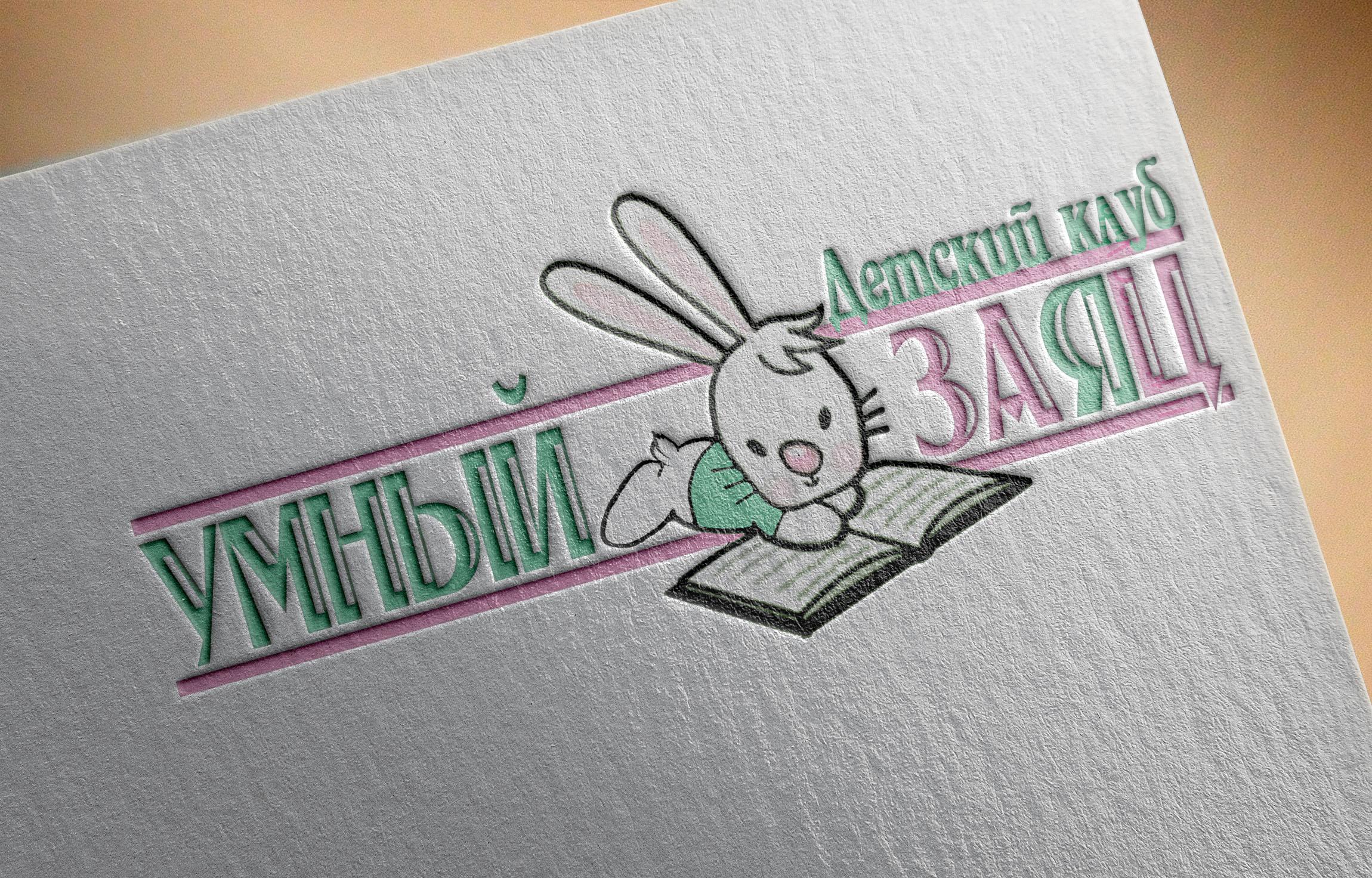 Разработать логотип и фирменный стиль детского клуба фото f_057556606a5557b7.jpg