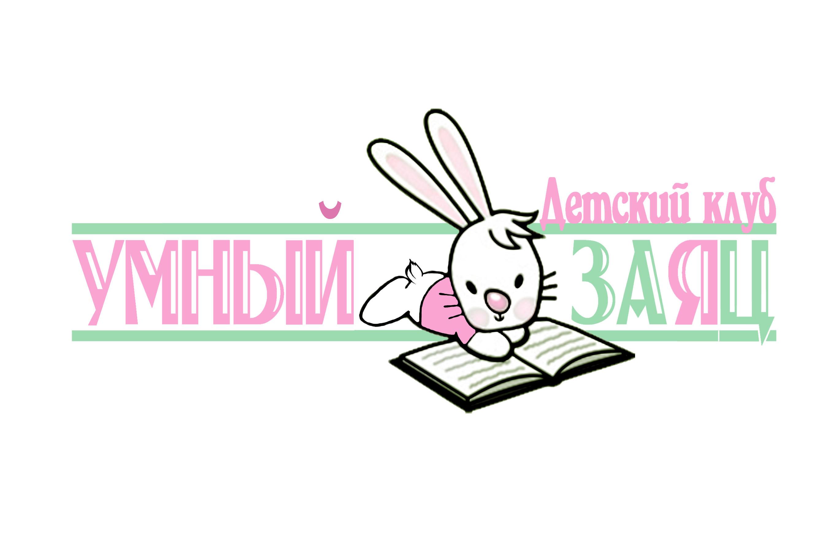 Разработать логотип и фирменный стиль детского клуба фото f_08755664cc0744d1.jpg