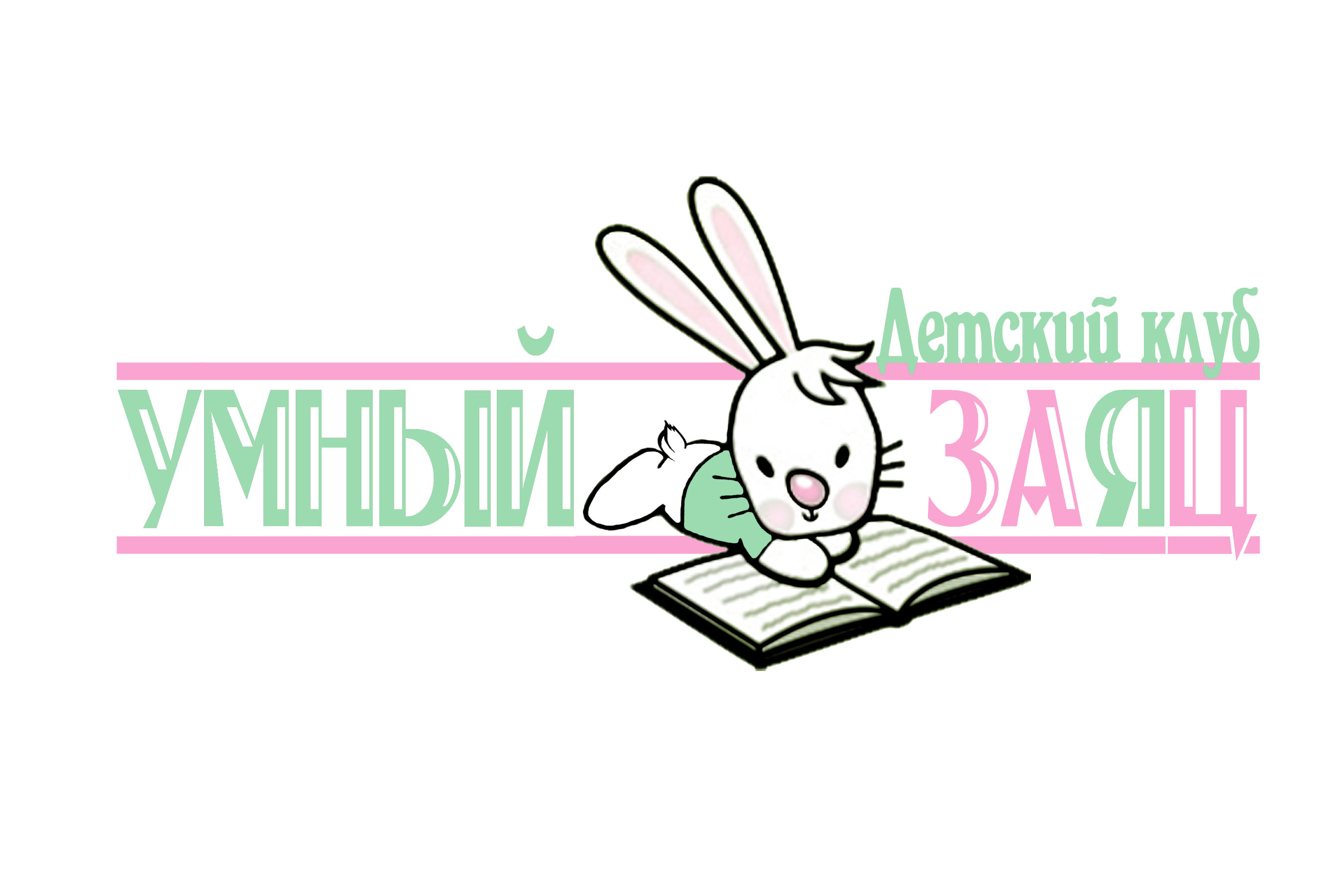 Разработать логотип и фирменный стиль детского клуба фото f_86155664ca67e8f3.jpg