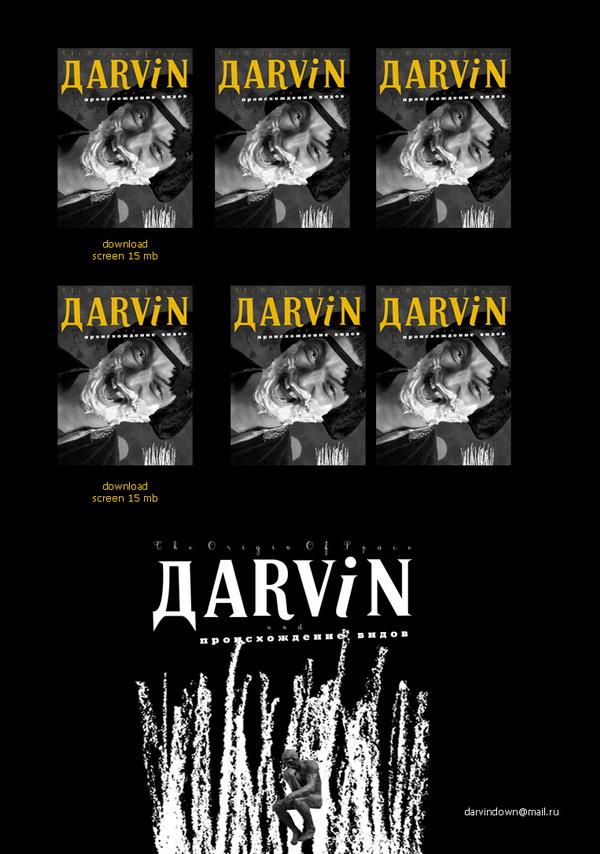 Дарвин - креативный журнал