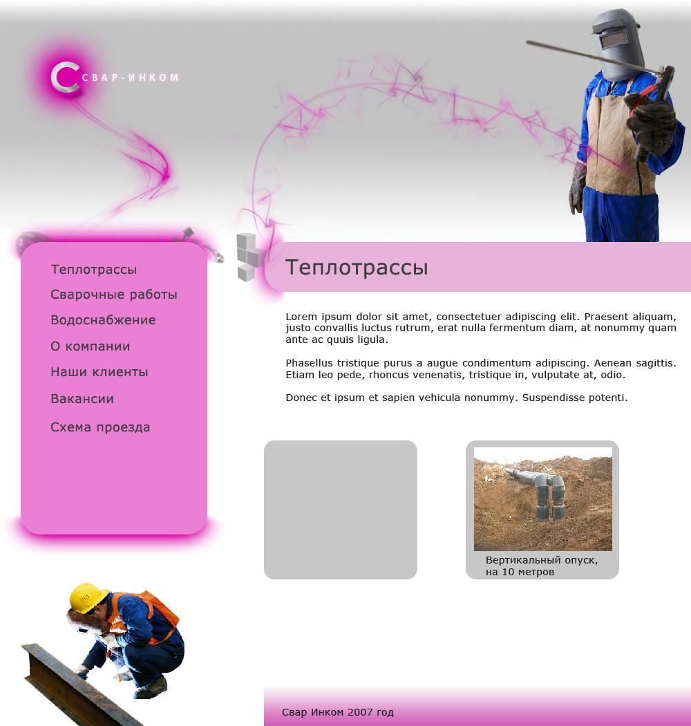 СварИнком