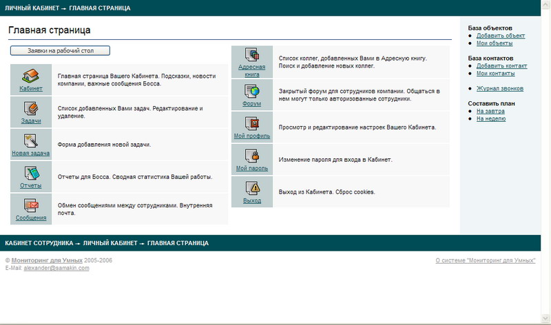 Система управления персоналом