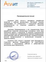 Рекомендации заказчиков ООО «Аплит+»