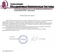 Рекомендации заказчиков ООО «Объединенные Комплексные Системы»