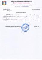 ООО «СК Артан» Рекомендательное письмо
