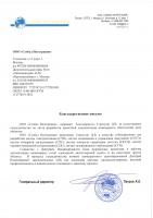 Рекомендации заказчиков ООО «Глобал Интеграция»