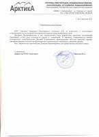 Рекомендации заказчиков ООО «АрктикА»
