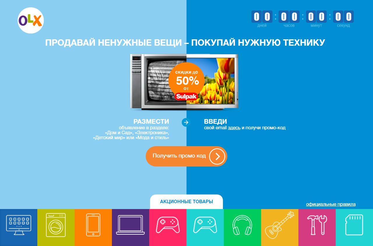 """Верстка сайта для """"OLX"""""""
