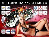 Интернет-магазин автозапчастей с доставкой по Москве и РФ