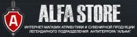 Магазин товаров под брендом подразделения Альфа