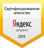 Сертифицированный агент Яндекс.Директа 2015