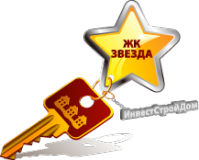 Квартиры в ЖК Звезда