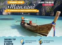 Контекстная реклама LP по турам в Таиланд