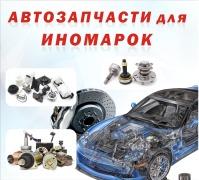 Автозапчасти для иномарок в Сургуте