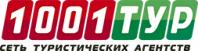 Первый франчайзи 1001Тур в СПб