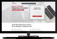 Landing page - регистрация товарных знаков