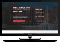 Landing page продажа виз в испанию