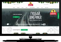 """Официальный сайт ООО """"Дядя Ваня Трейдинг"""""""