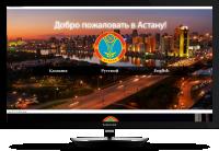 Инфокиоск - информационный сайт для терминалов г. Астана (мультиязычный)