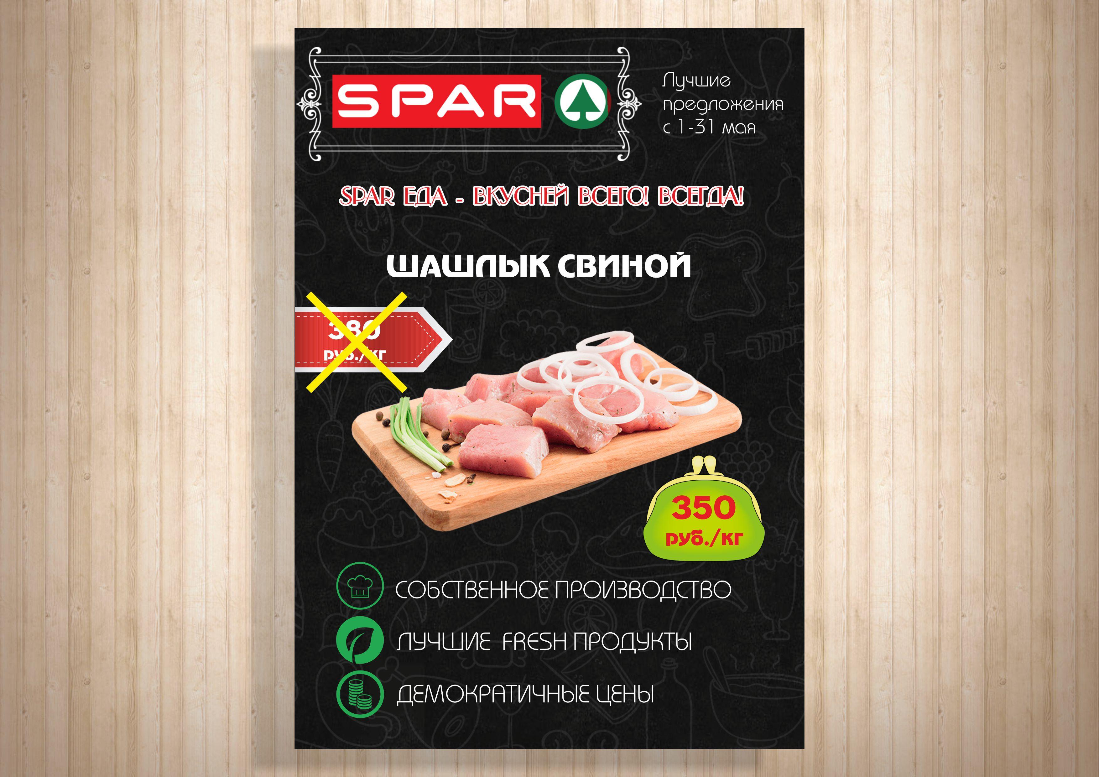 Дизайн листовки для магазина SPAR фото f_7795cb5c00ef15d9.jpg