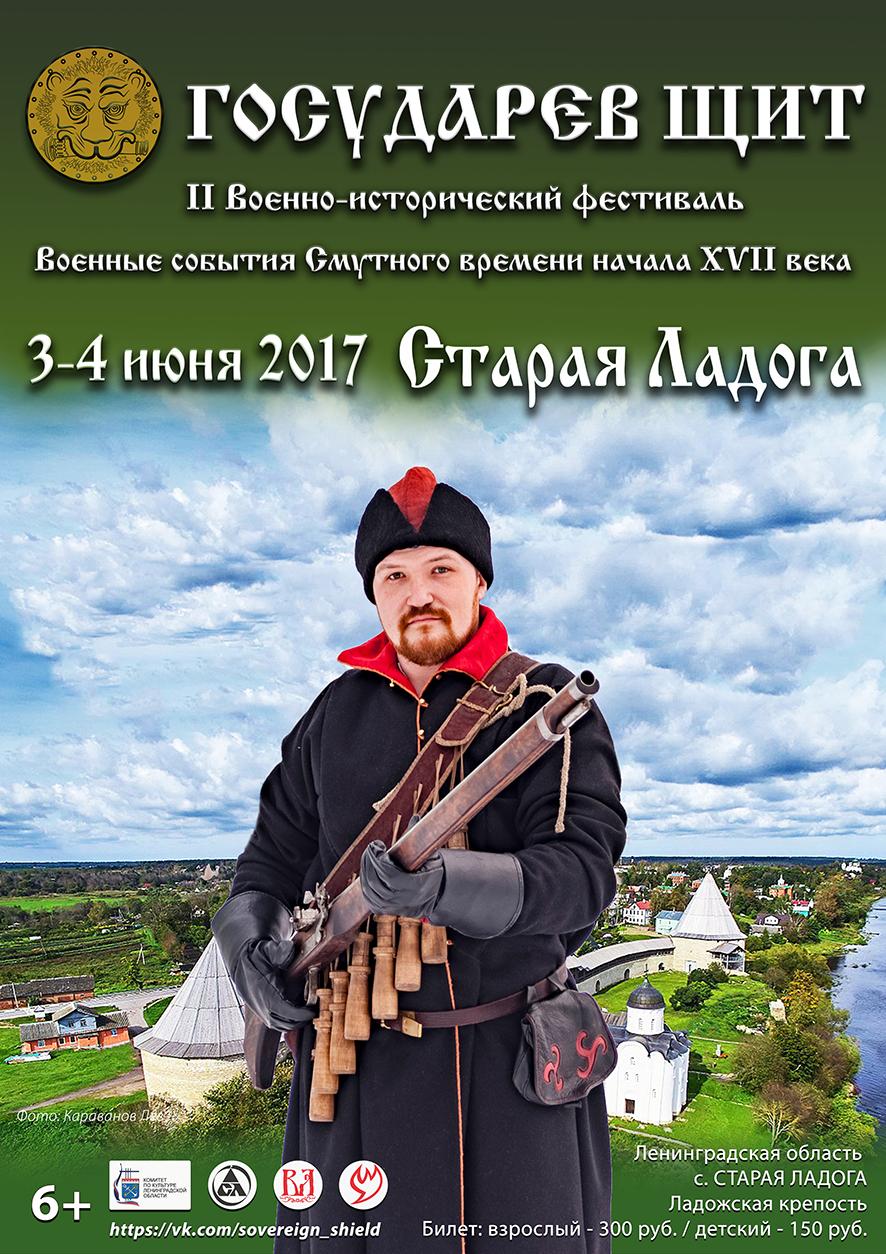 Плакат мероприятия