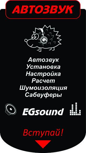 Оформление группы EGSound