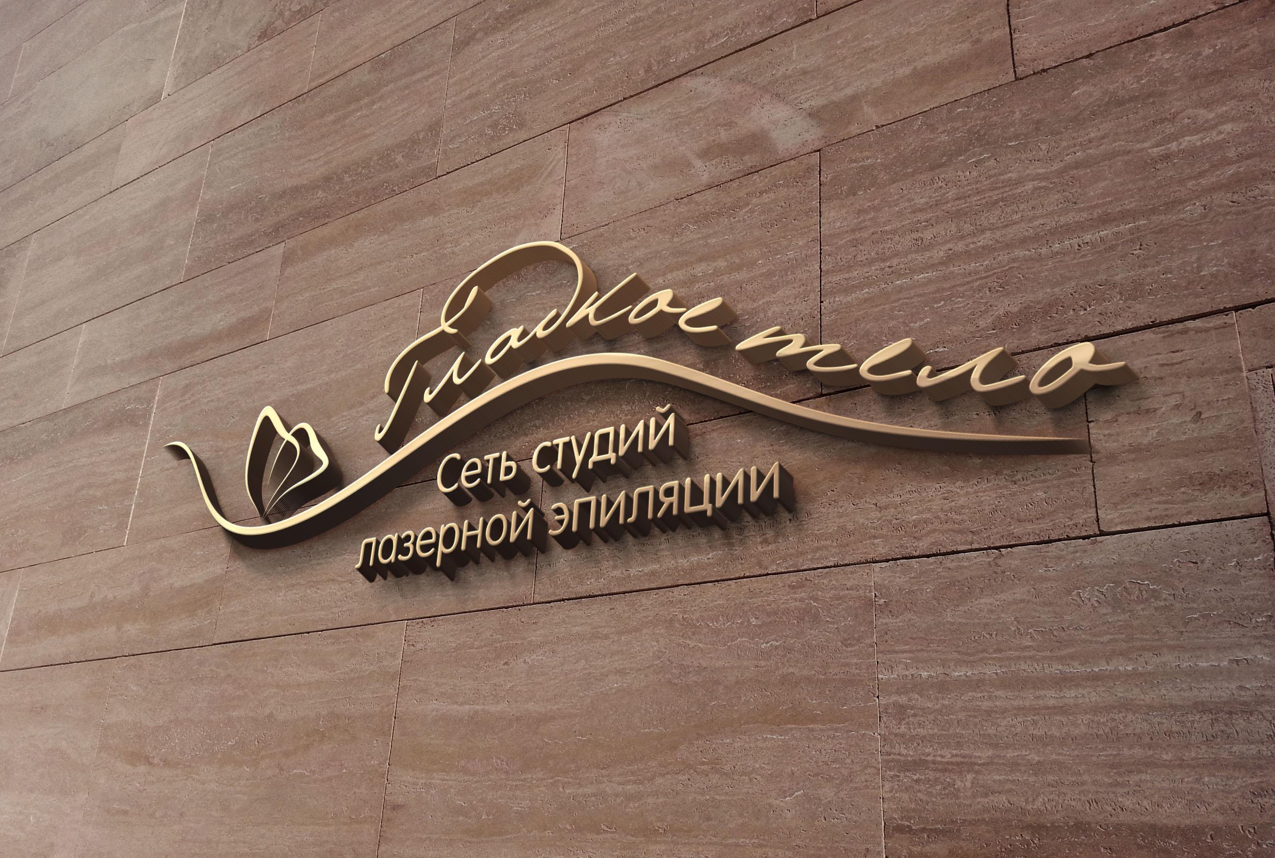 Логотип для сети студий лазерной эпиляции фото f_8725a50bd0e1a73d.jpg