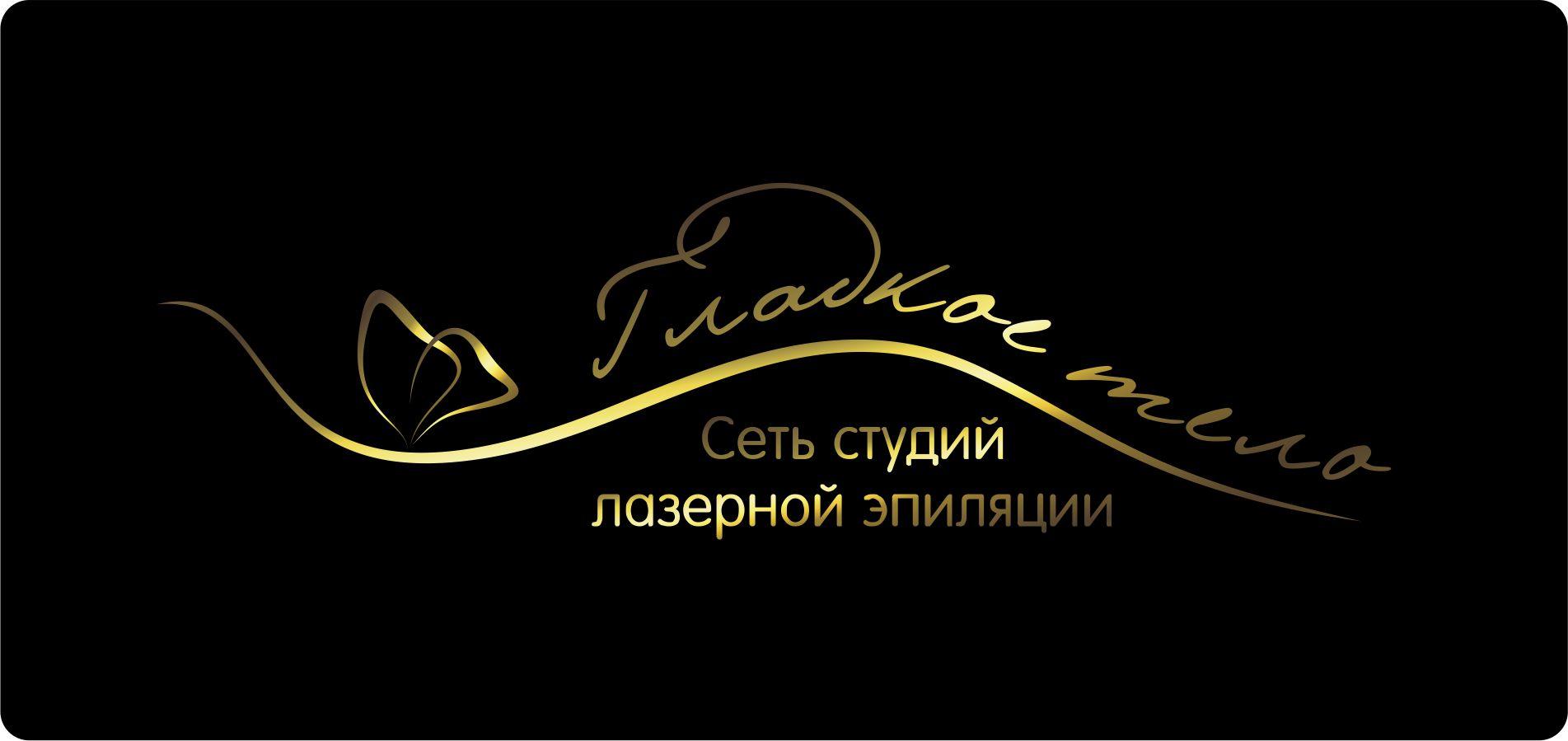 Логотип для сети студий лазерной эпиляции фото f_9875a50bd077c50f.jpg