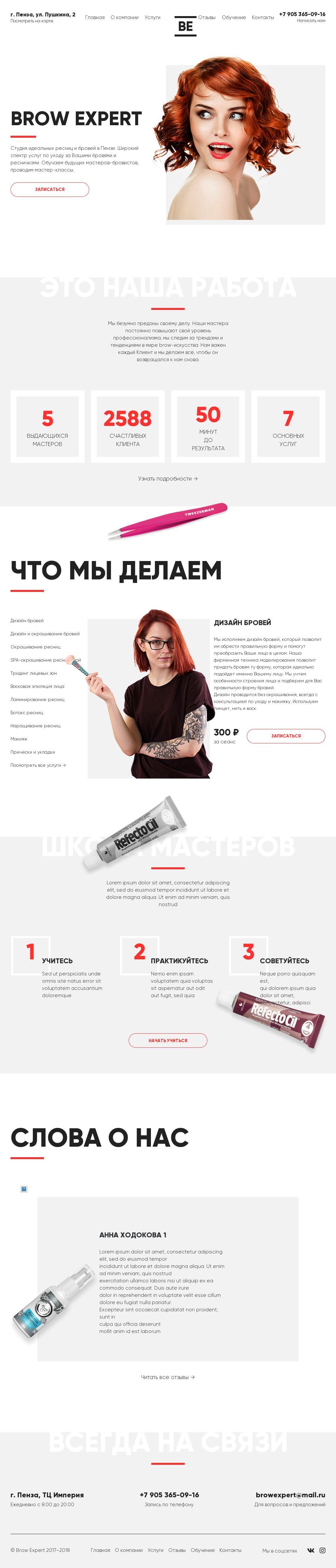 Студия идеальных ресниц и бровей в Пензе. - http://chernovabrows.ru– реализован на cms Wordpress