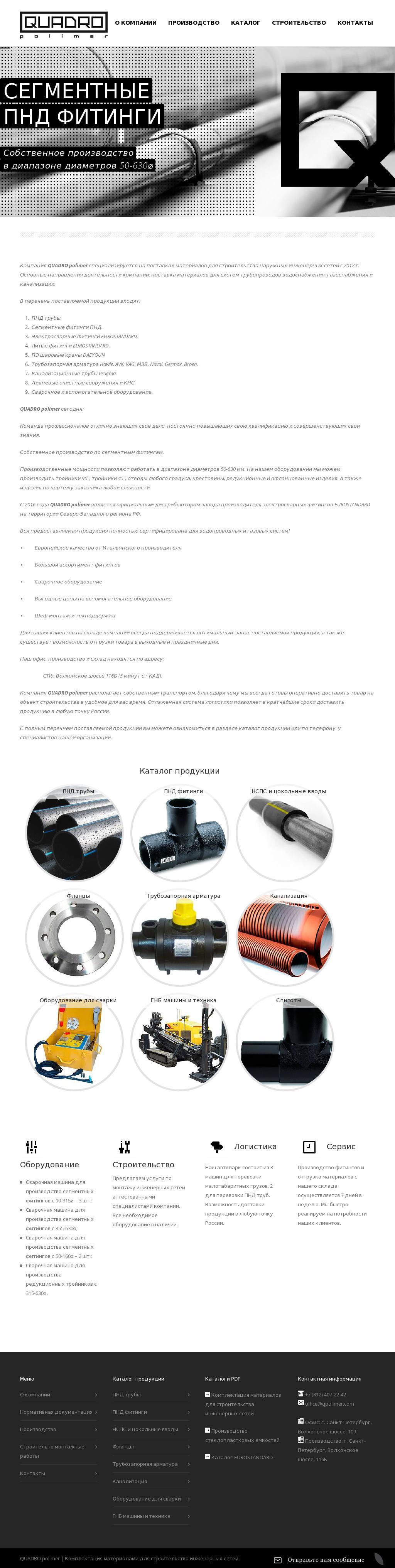 Производство ПНД труб – материалы для инженерных систем в СПб - QUADRO Polimer - https://quadropolimer.com – реализован
