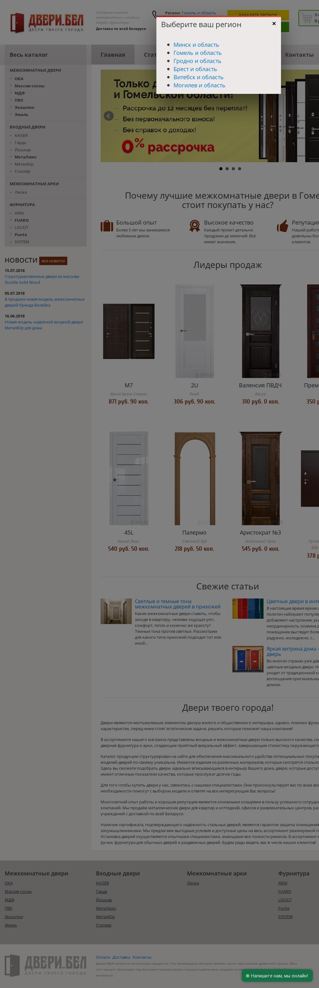 Интернет-магазин межкомнатных и входных дверей и фурнитуры - https://двери.бел – реализован на cms Bitrix