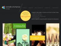 Онлайн конструктор видео-открыток на песке - http://sanddo.com– реализован на cms Wordpress