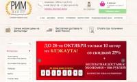 Доработка сайта - http://rim-decor.ru/ - Битрикс