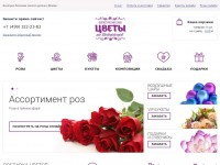 Салон «Цветы на Войковской». | Доставка свежих цветов. - svetbuket.ru – реализован на cms Bitrix