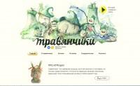 Доработка сайта http://travyan.ru/ - Вордпресс