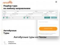 Лагуна тур - путешествия по России и за границей! - http://www.laguna-penza.ru– реализован на cms Wordpress