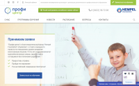 Образовательный центр, Ульяновск - http://ul-profi.ru – реализован на cms Bitrix