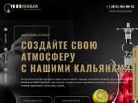 | Кальян на дом | Аренда кальяна | Кальянный кейтеринг - YOURHOOKAH - https://your-hookah.ru– реализован на cms Wordpre