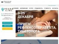 Prana Clinic - центр интегративной медицины в Иркутске - http://pranaclinic.ru – реализован на cms Bitrix