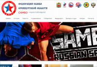 Самбо - http://orensambo.ru/ - Вордпресс