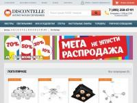 Интернет-магазин светильников и люстр в Москве Discontelle - https://discontelle.ru – реализован на cms Bitrix