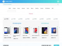 Сравнение цена на покупку смартфонов на Aliexpress | Andro-Price.com - https://andro-price.com– реализован на cms Wordpr