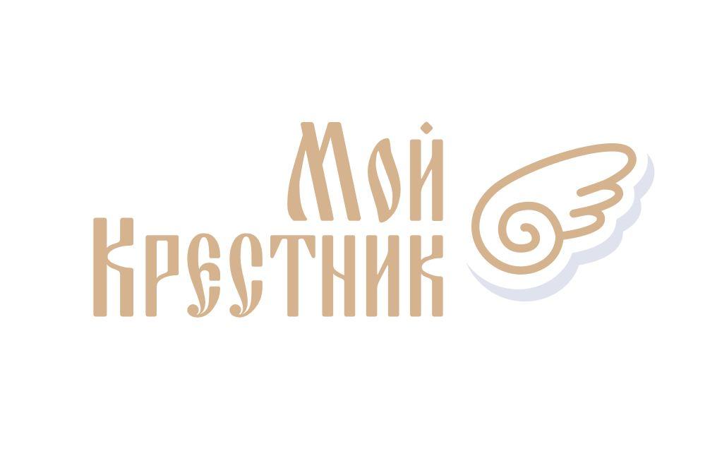 Логотип для крестильной одежды(детской). фото f_1665d563cb79881b.jpg