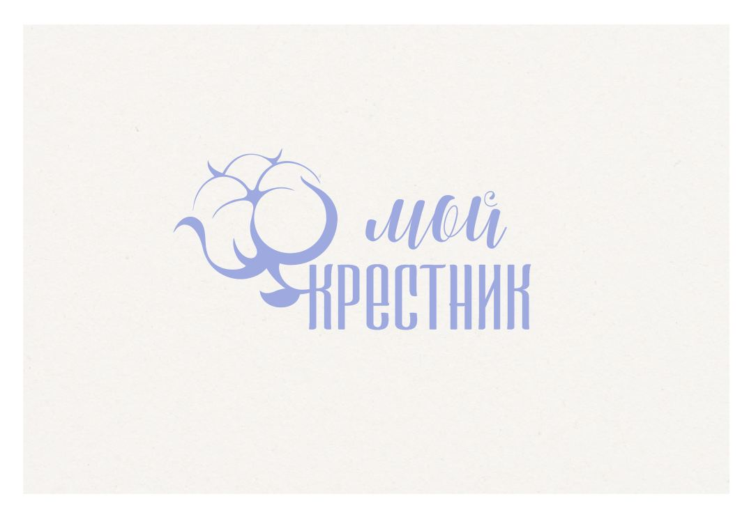 Логотип для крестильной одежды(детской). фото f_1755d53a46461769.jpg