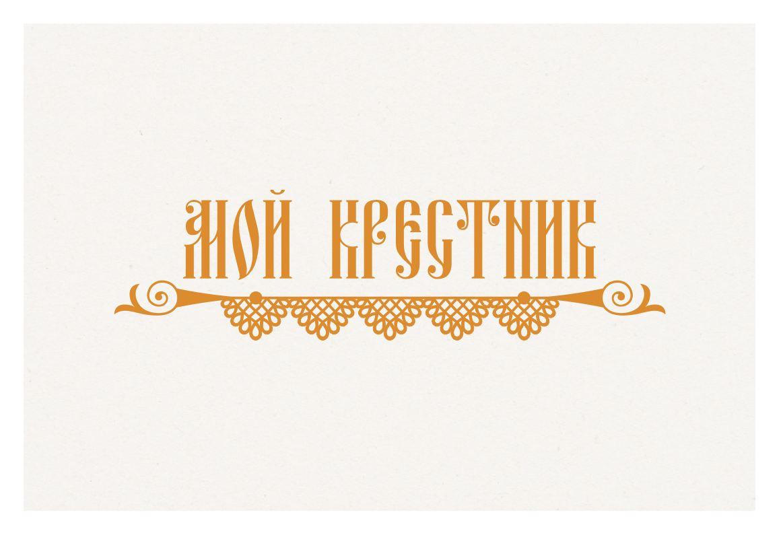 Логотип для крестильной одежды(детской). фото f_7945d53a480ee05b.jpg