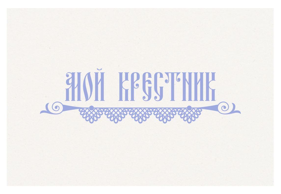 Логотип для крестильной одежды(детской). фото f_8405d53a474c6ac4.jpg