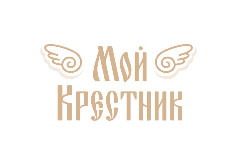 Логотип для крестильной одежды(детской). фото f_9275d563cb9f31e4.jpg