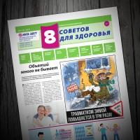 Газета «8 Советов», 8 полос, формат А3, 4+4