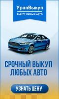 Банер «Выкуп Авто»